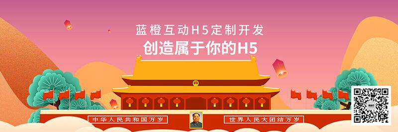 国庆节H5