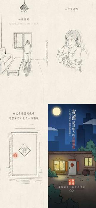 中秋节H5游戏